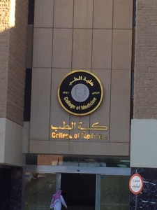 King Saud University a Riyadh in Arabia Saudita 2